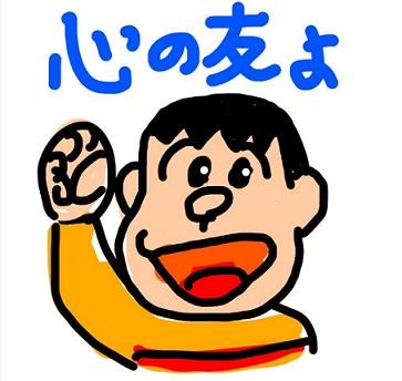 剛田武の画像 p1_20